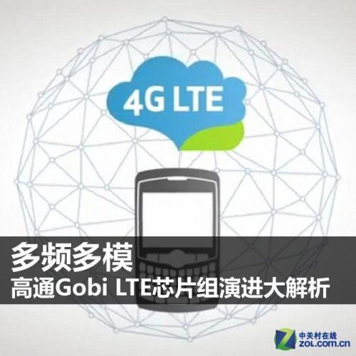 解析高通GobiLTE芯片组演进历程(图)