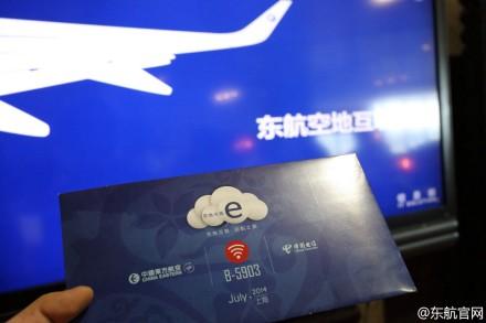 中国电信携手东航完成首个卫星宽带空地互联商业测试