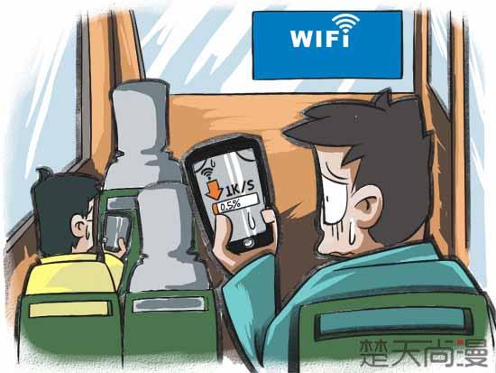 公交wifi