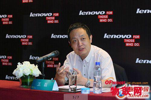 联想王磊谈中国移动互联网现状