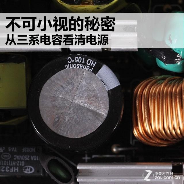 不可小视的秘密 从三系电容看清电源