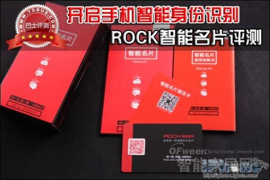 ROCK智能名片新品评测 你的名片OUT了!