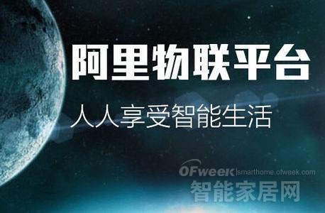 盘点中国做智能家居联盟的巨头(图)