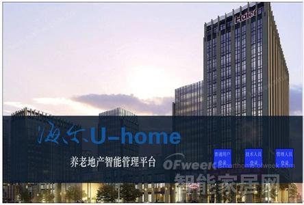 2014投资必知10大最具实力智能家居企业(上)