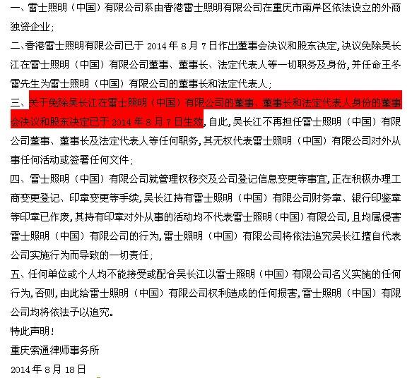"""提前布局罢免吴长江 王冬雷的阴谋诡计成""""绝招"""""""