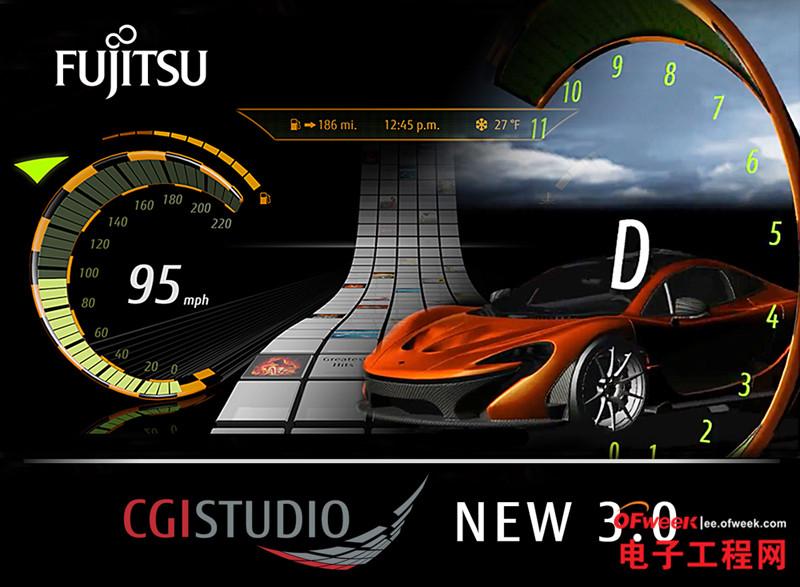 富士通半导体推出新版CGIStudio可支持OpenGLES3.0