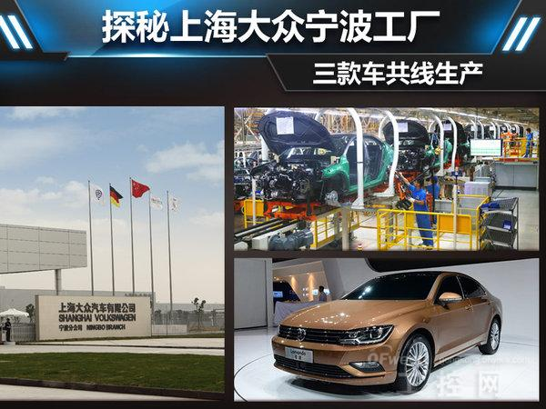 MQB平台生产技术