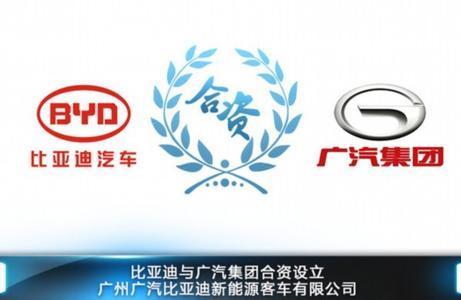 """""""广汽比亚迪""""新能源车 花落从化"""
