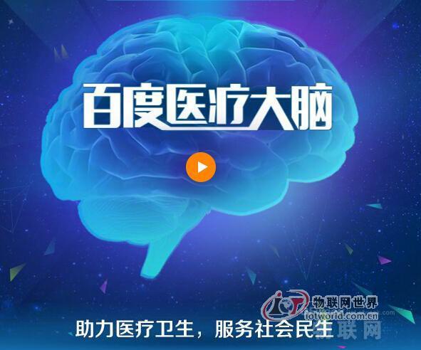 """百度医疗大脑挺进""""智慧医疗"""""""