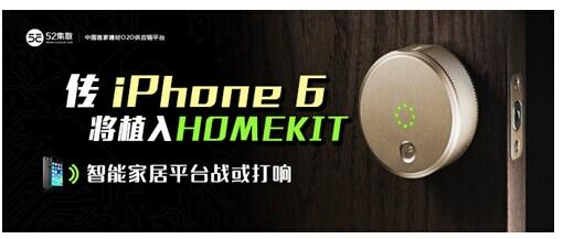 苹果新品背后 iPhone6/iWatch暗藏智能家居杀机
