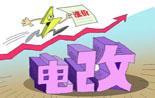 黄少中副司长:新电改应加快推进电价改革