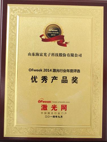 山东海富光子科技股份有限公司荣获ofweek·2014优秀