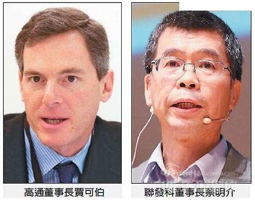 联发科PK高通:亚洲虎对战全球虎互不认输