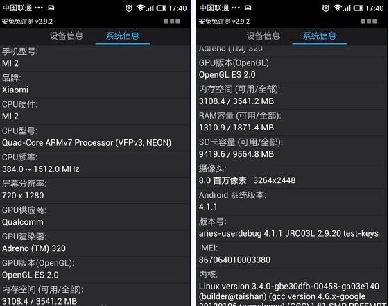 发烧级小米手机2软硬件跑分评测