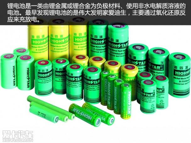 电动汽车驱动背后:锂电池和其它电池