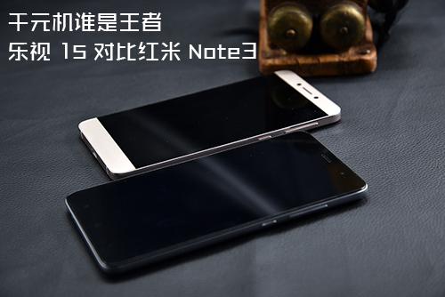 千元机谁是王者 乐视1S对比红米Note3
