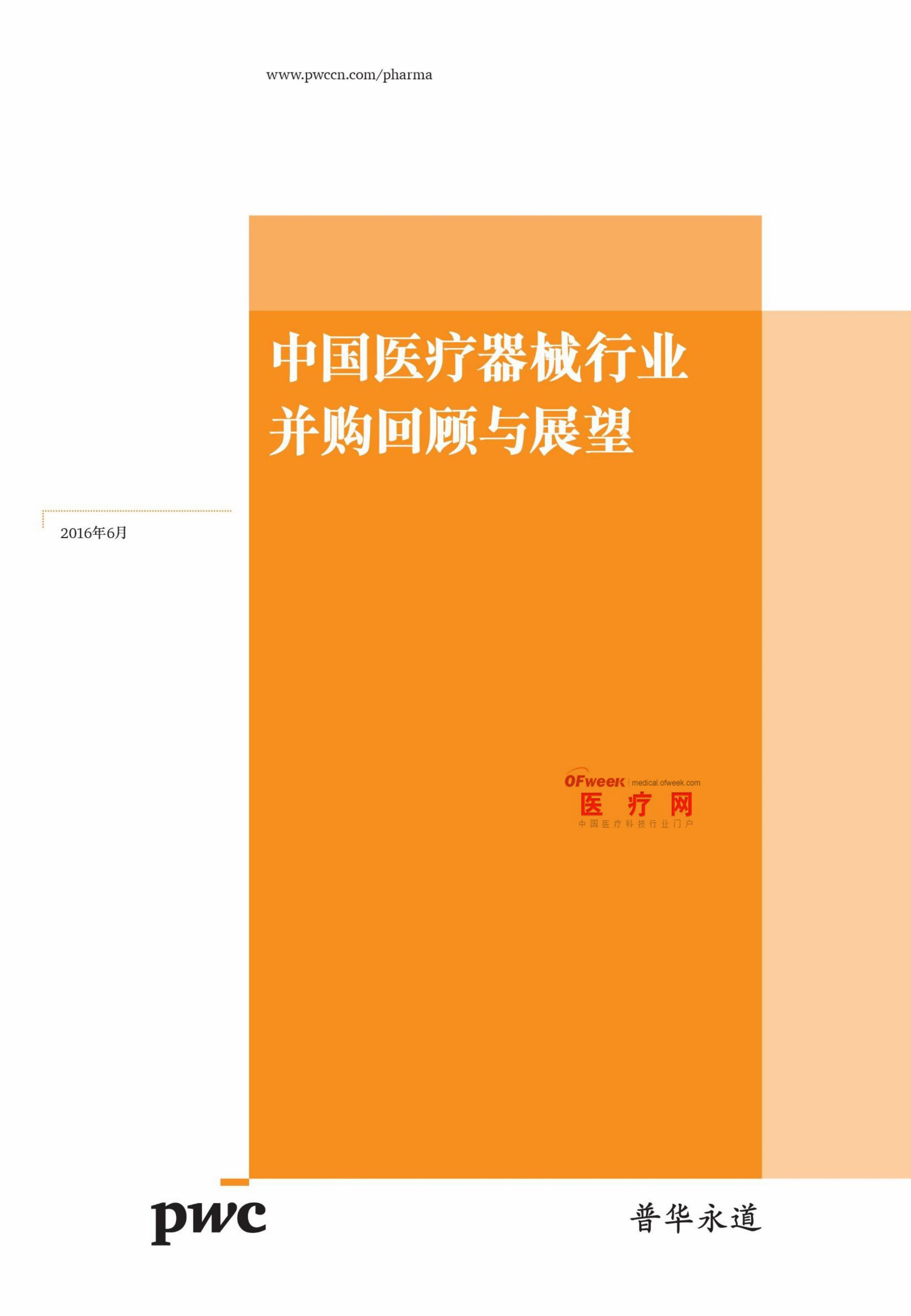 【干货】中国医疗器械行业并购回顾与展望分析报告