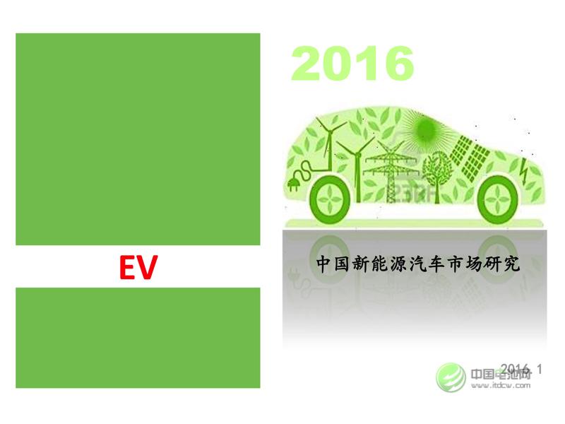 2015全球锂离子电池产量达100.75Gwh 动力电池占比28.26%