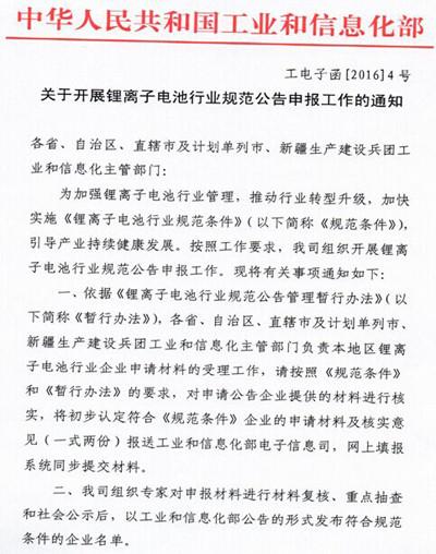 北京启动锂离子电池行业规范公告申报工作(附全文)