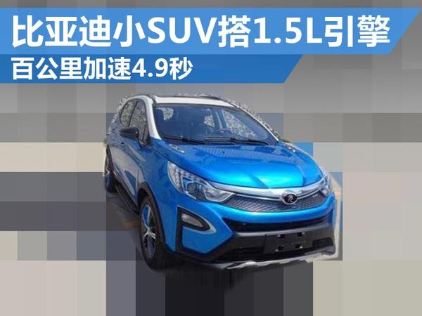 比亚迪元即将来袭:小型插电混动SUV 百公里仅4.9s