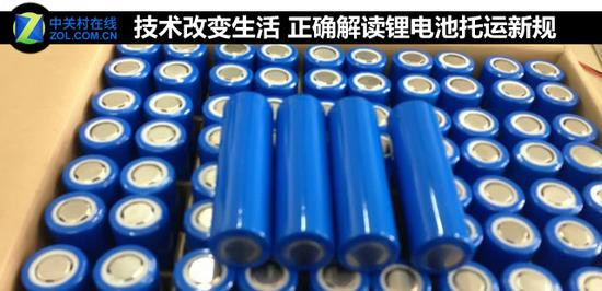 解读锂电池航空托运新规:防范危险 我们要了解哪些?
