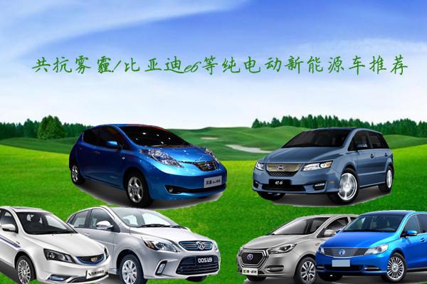 【盘点】六大主流纯电动汽车PK:谁让北京远离雾霾?(图)