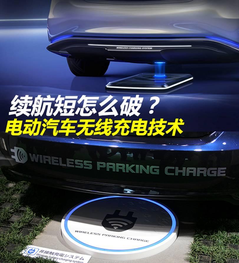 简析电动汽车无线充电技术