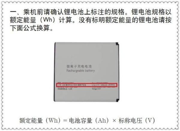 【科普】乘坐飛機可以攜帶哪些鋰電池?