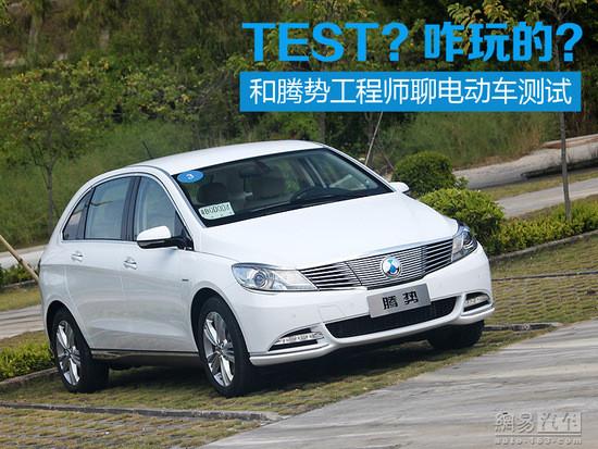 腾势工程师聊电动汽车测试:电池测试等(图)