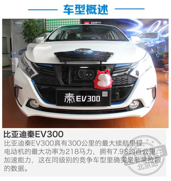 试驾体验比亚迪秦EV300:300公里的诱惑(图)