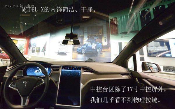 比亚迪粉丝试驾特斯拉MODEL X 90D有感