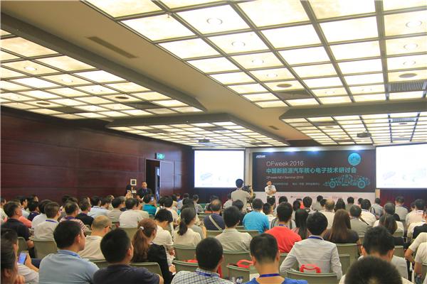 OFweek 2016中国新能源汽车核心电子技术研讨会(深圳站)现场