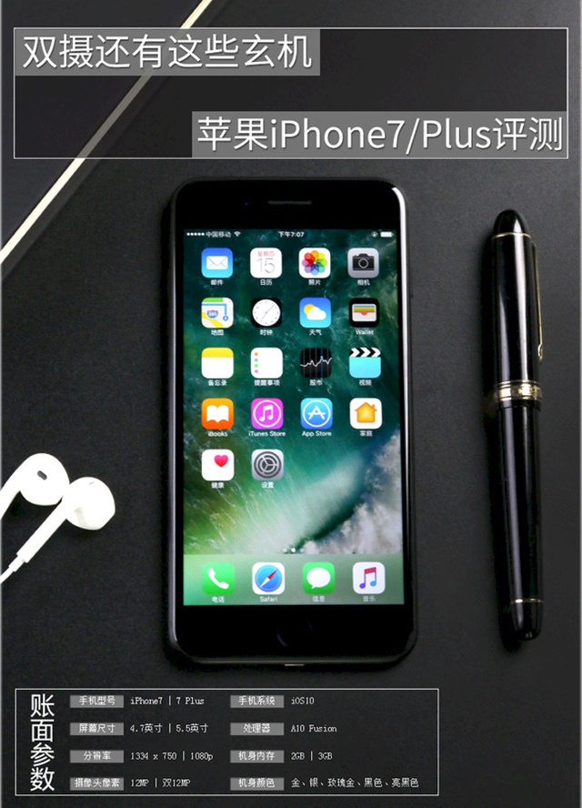 iPhone7/Plus全角度评测:性能/拍照/续航等 值不值得买?