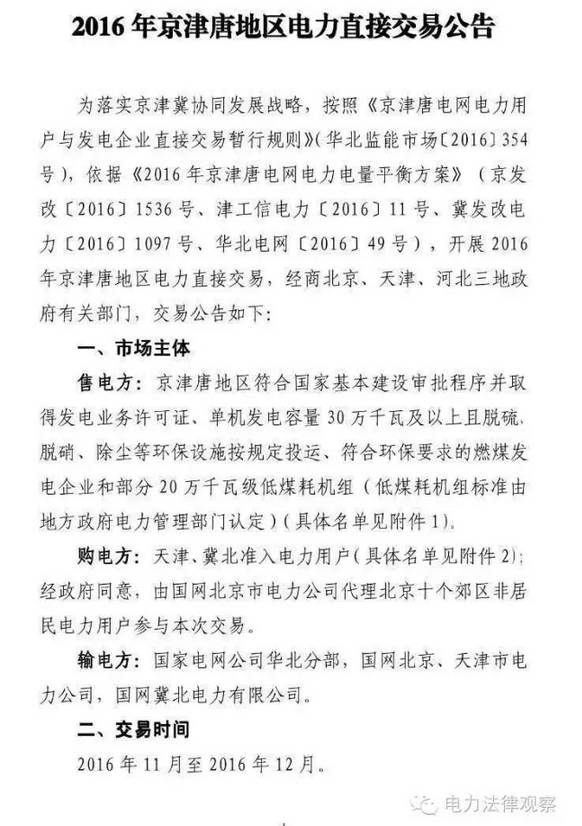 京津唐电力直接交易10月21日开闸 说好的区域电网呢?