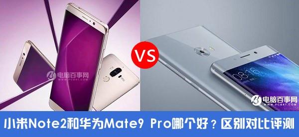小米Note2对比华为Mate9 Pro评测:都是双曲面屏 哪个更好?
