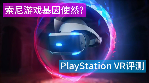 索尼PlayStation VR详尽评测