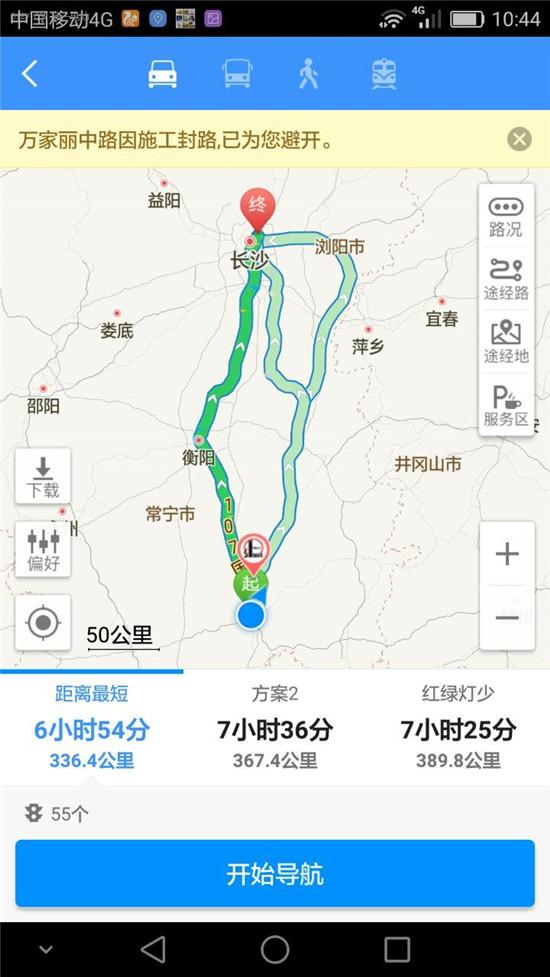 比亚迪e6长途第二天记录:连续8小时 行程336.4公里