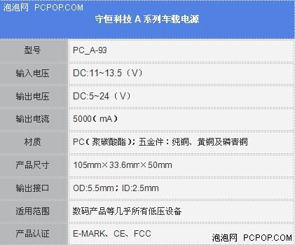 大功率可调车载电源PC_A-93评测(图文)