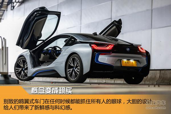 【惊艳】驾驭未来之试驾宝马i8插电混动跑车