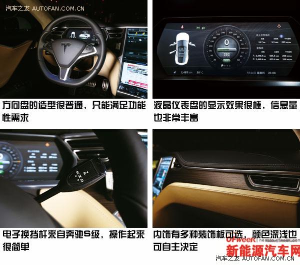 【图文】颠覆汽车 特斯拉MODEL S P85电动车试驾评测