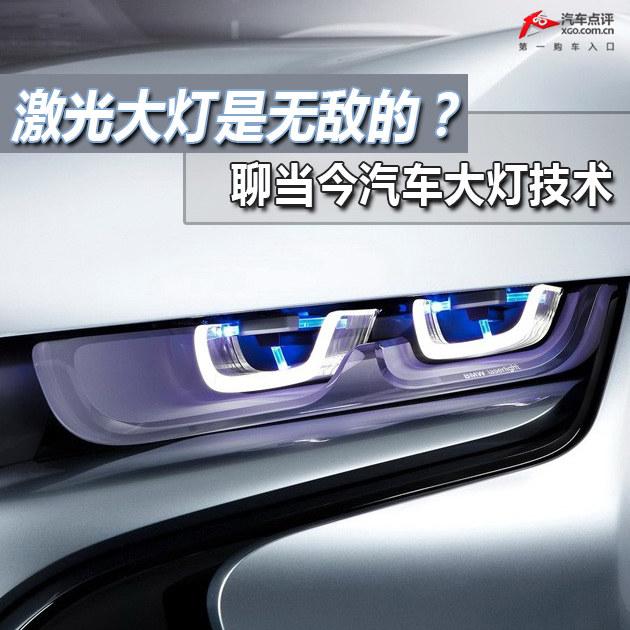 从宝马i8来看激光大灯在新能源汽车上的应用