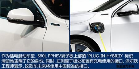 """沃尔沃S60L插电混动概念车评测:更""""接地气"""""""