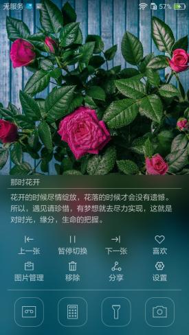 emui杂志锁屏风景美图