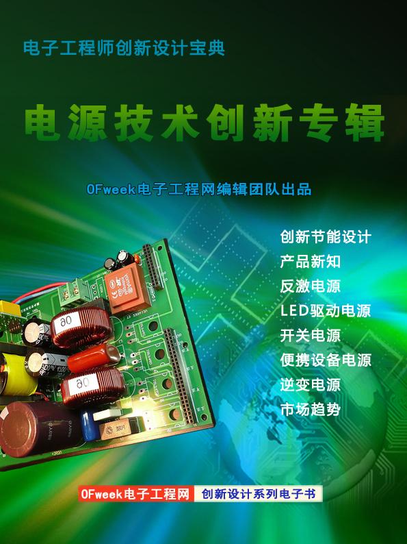 电子工程师创新设计宝典--《电源技术创新专辑》