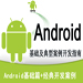 Android基础 Android案例 Android设计