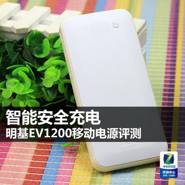 智能安全充电 明基EV1200移动电源评测