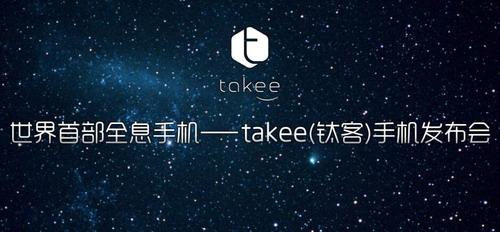 """深度解读takee1全息手机的""""独家内幕"""""""