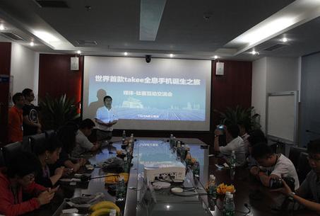 亿思达媒体之旅 takee全息手机惠州代工厂一览