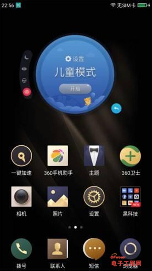 360手机N4S评测 位置穿越 儿童模式 测脸龄等趣味功能加持