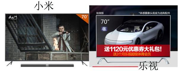 小米电视3与乐视超4MAX70对比评测:70寸超大屏哪个更好?